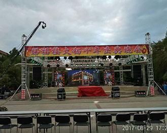 火锅十年庆典——舞台架